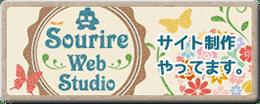 ホームページ制作 Sourire Web Studio
